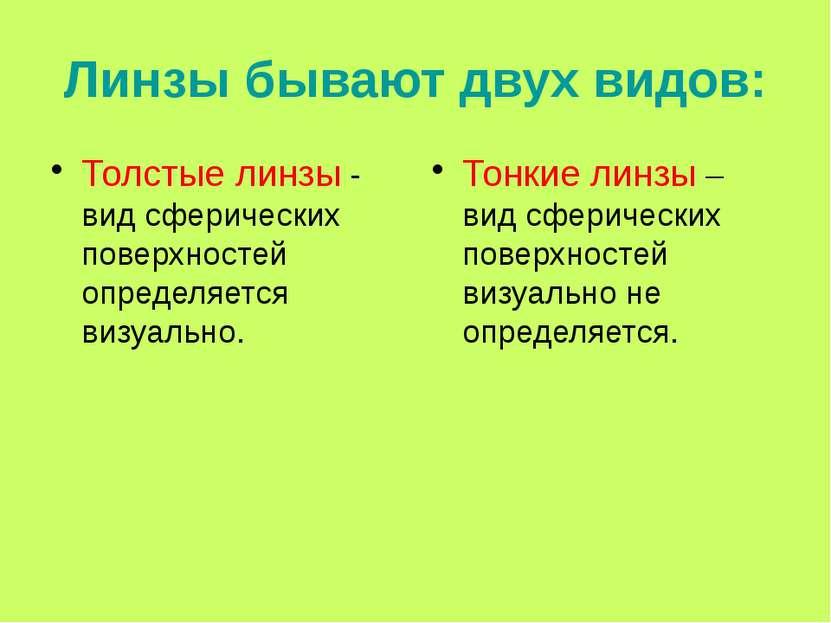 Линзы бывают двух видов: Толстые линзы - вид сферических поверхностей определ...