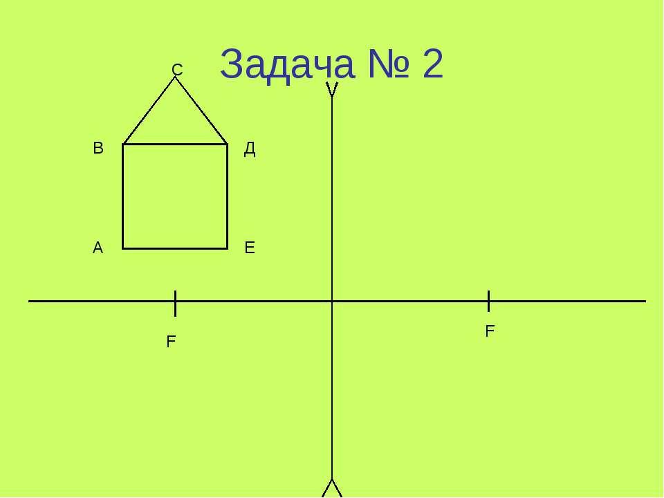 Задача № 2 А В С Д Е F F