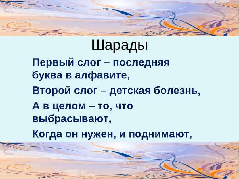 Шарады Первый слог – последняя буква в алфавите, Второй слог – детская болезн...