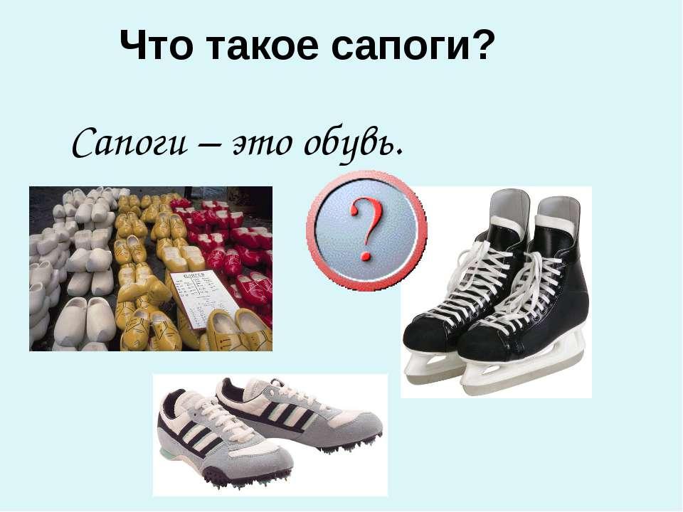 Что такое сапоги? Сапоги – это обувь.