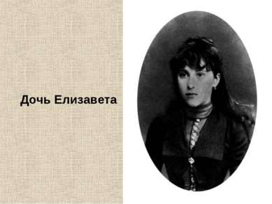 Дочь Елизавета