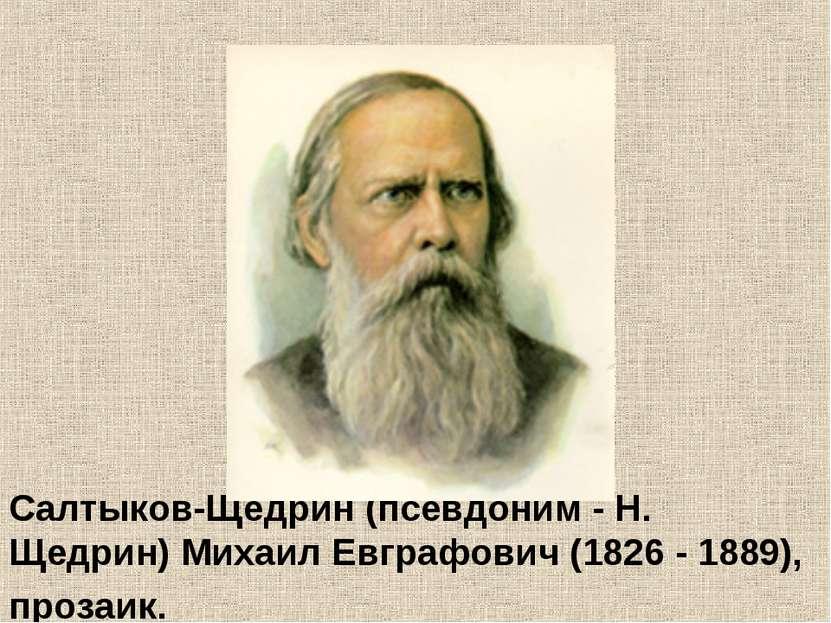 Салтыков-Щедрин (псевдоним - Н. Щедрин) Михаил Евграфович (1826 - 1889), проз...