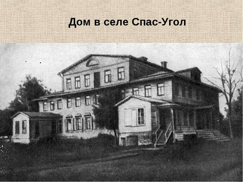 Дом в селе Спас-Угол