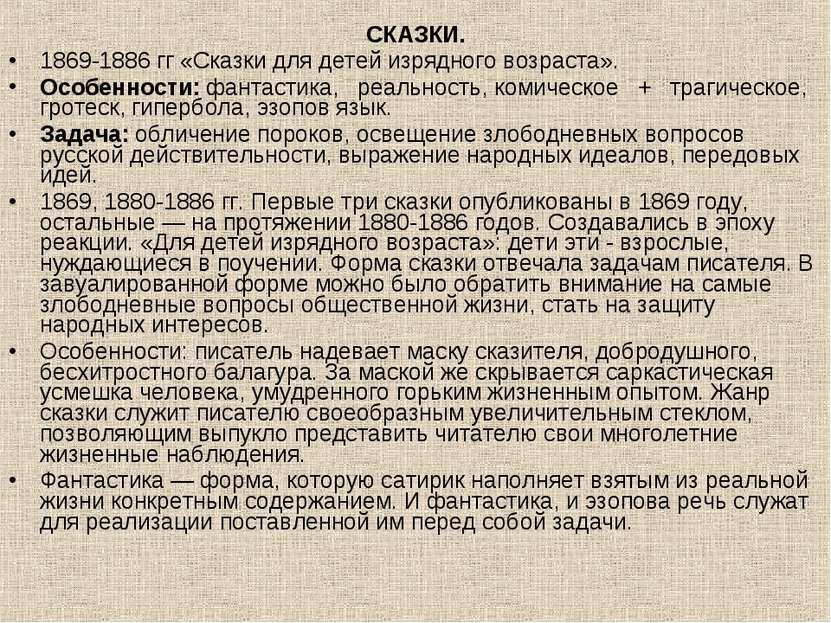 СКАЗКИ. 1869-1886 гг «Сказки для детей изрядного возраста». Особенности: фант...