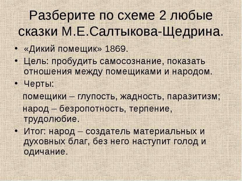 Разберите по схеме 2 любые сказки М.Е.Салтыкова-Щедрина. «Дикий помещик» 1869...