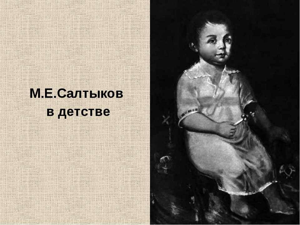 М.Е.Салтыков в детстве