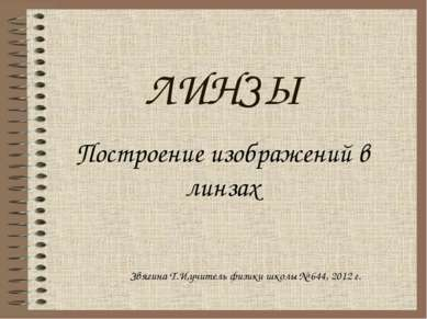 ЛИНЗЫ Звягина Т.И,учитель физики школы № 644, 2012 г. Построение изображений ...