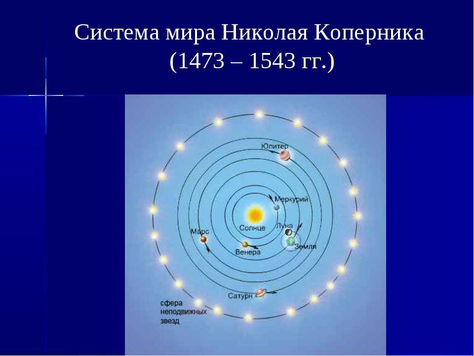 Система мира Николая Коперника (1473 – 1543 гг.)