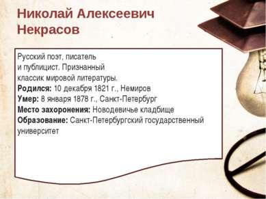 Николай Алексеевич Некрасов Русский поэт, писатель и публицист. Признанный кл...