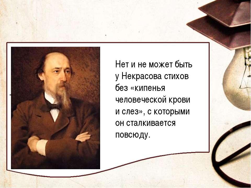 Текст слайда Нет и не может быть у Некрасова стихов без «кипенья человеческой...