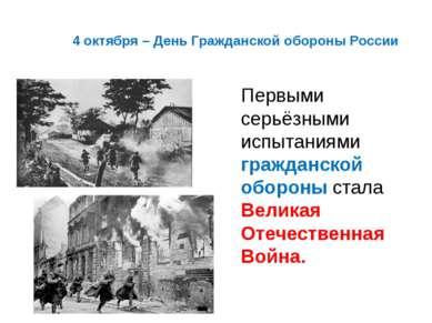 4 октября – День Гражданской обороны России Первыми серьёзными испытаниями гр...