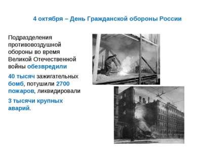 4 октября – День Гражданской обороны России Подразделения противовоздушной об...