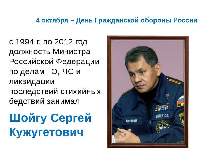 4 октября – День Гражданской обороны России с 1994 г. по 2012 год должность М...