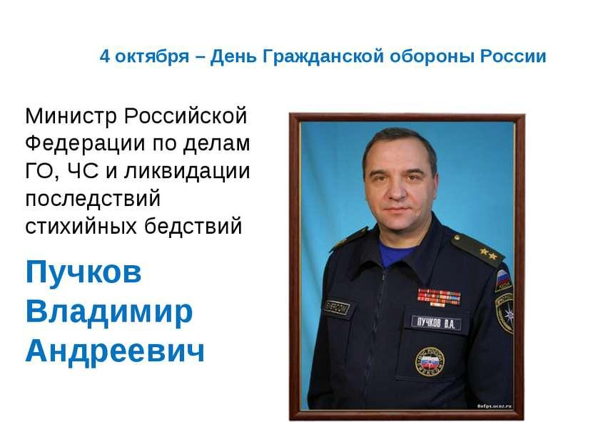 4 октября – День Гражданской обороны России Министр Российской Федерации по д...