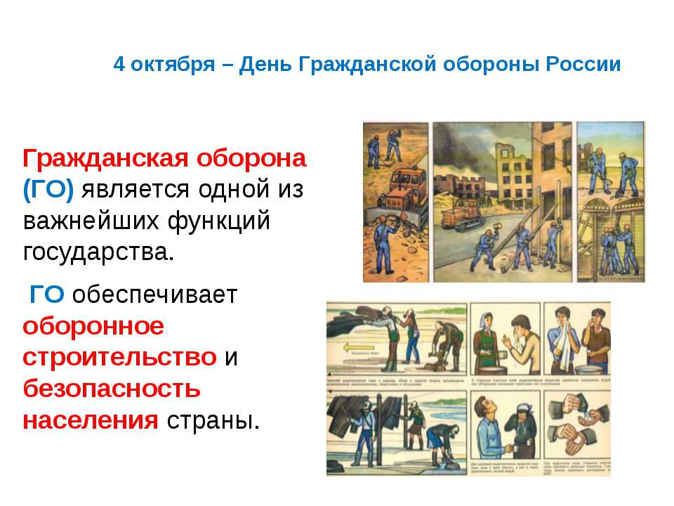 4 октября – День Гражданской обороны России Гражданская оборона (ГО) является...