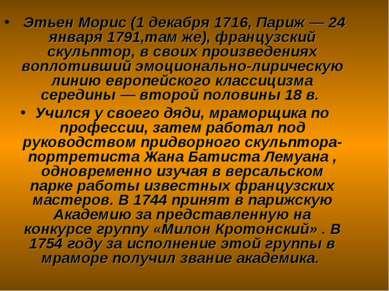 Этьен Морис (1 декабря 1716, Париж — 24 января 1791,там же), французский скул...