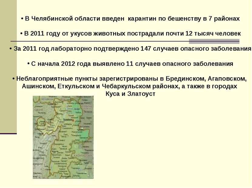 В Челябинской области введен карантин по бешенству в 7 районах В 2011 году от...