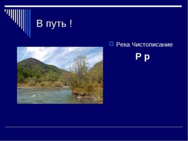 В путь ! Река Чистописание Р р