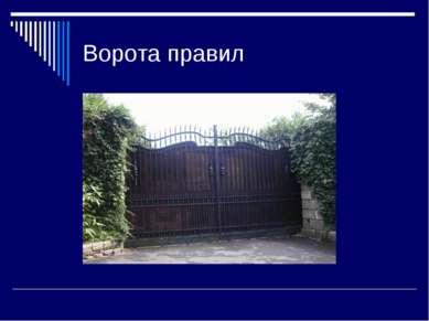 Ворота правил