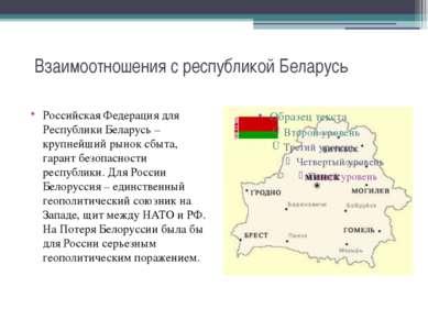 Взаимоотношения с республикой Беларусь Российская Федерация для Республики Бе...