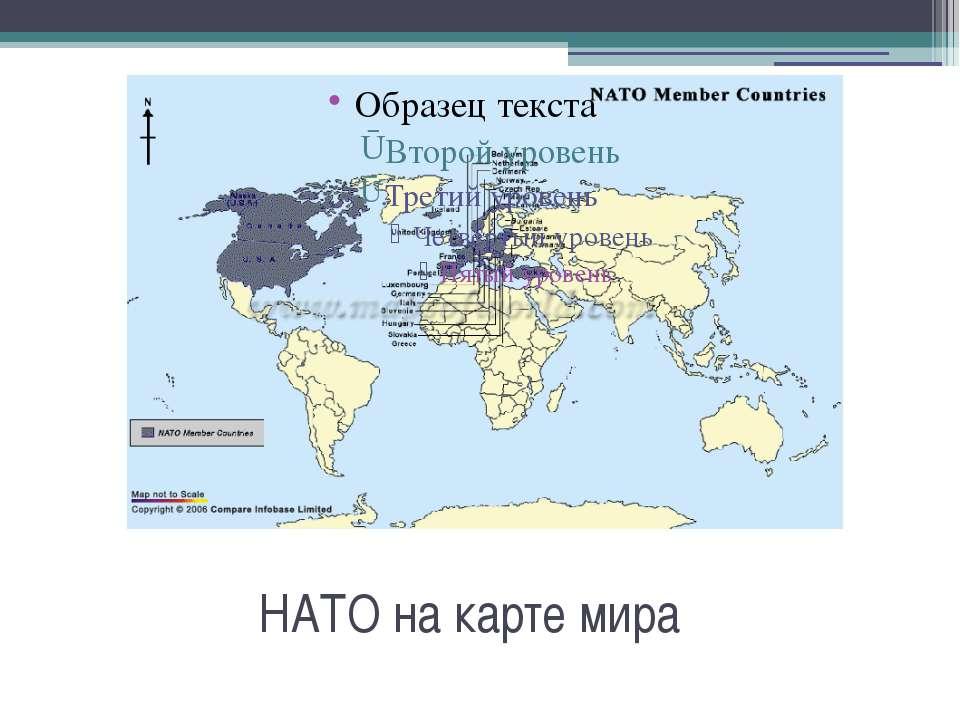 НАТО на карте мира