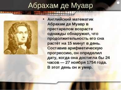 Абрахам де Муавр Английский математик Абрахам де Муавр в престарелом возрасте...