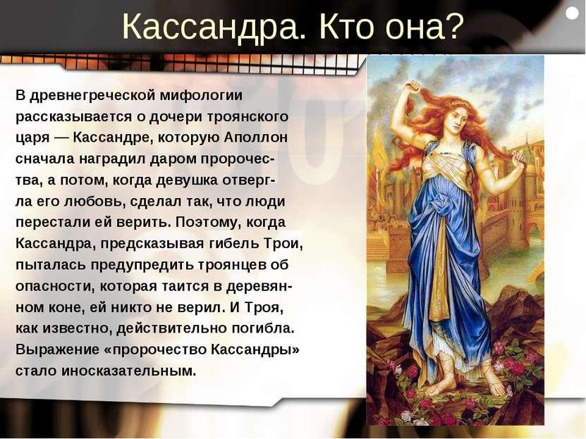 Кассандра. Кто она? В древнегреческой мифологии рассказывается о дочери троян...