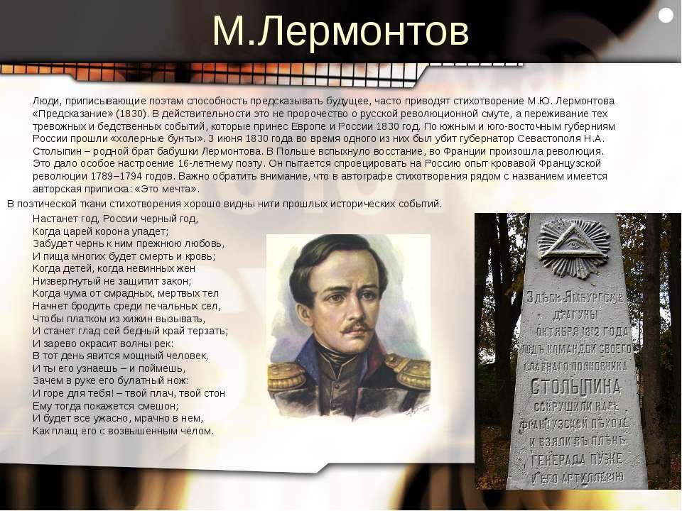 М.Лермонтов Люди, приписывающие поэтам способность предсказывать будущее, час...