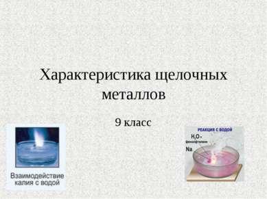 Характеристика щелочных металлов 9 класс