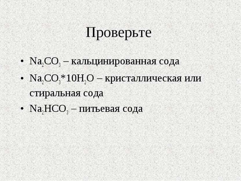 Проверьте Na2CO3 – кальцинированная сода Na2CO3*10Н2О – кристаллическая или с...