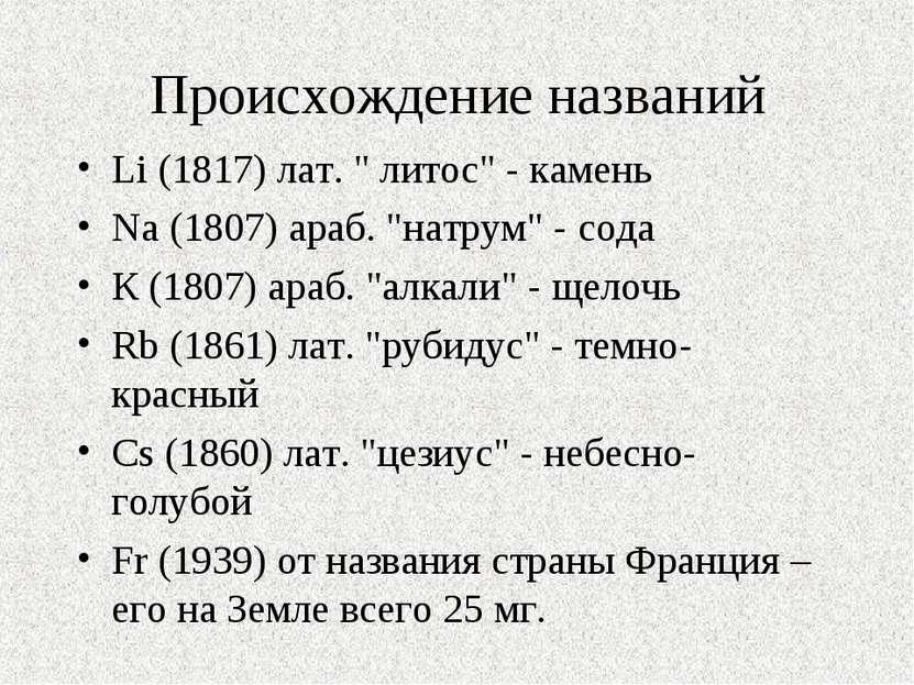 "Происхождение названий Li (1817) лат. "" литос"" - камень Na (1807) араб. ""натр..."