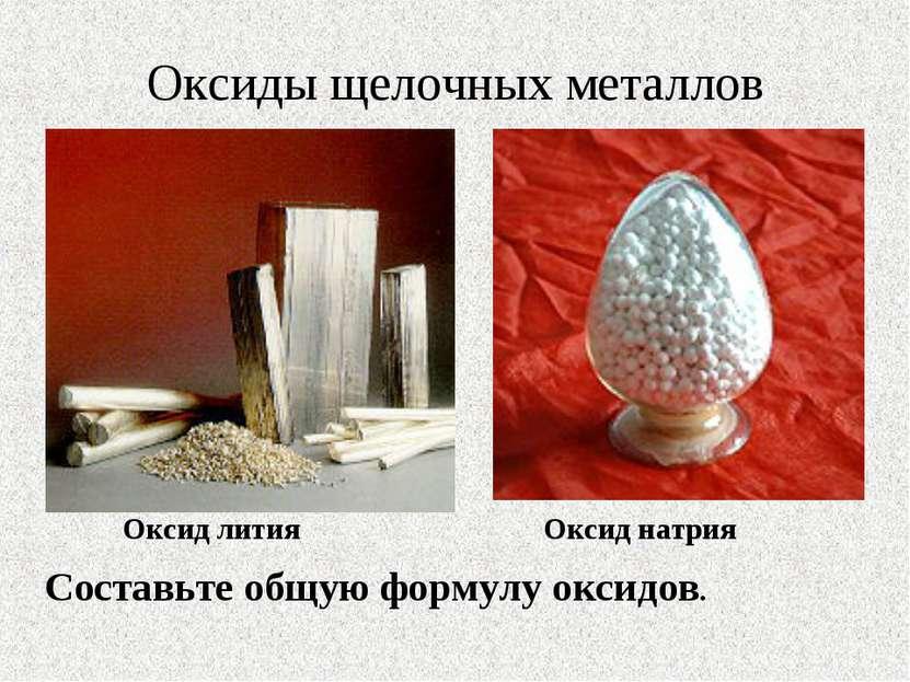 Оксиды щелочных металлов Оксид лития Оксид натрия Составьте общую формулу окс...