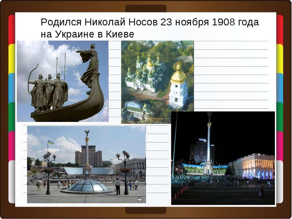 Родился Николай Носов 23 ноября 1908 года на Украине в Киеве
