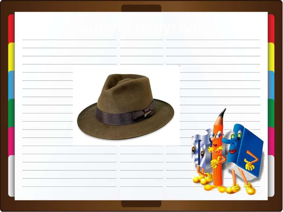 Живая шляпа испугала ребят.