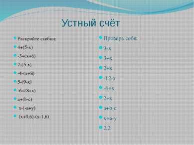 Устный счёт Раскройте скобки: 4+(5-х) -3+(х+6) 7-(5-х) -4-(х+8) 5-(9-х) -6+(8...