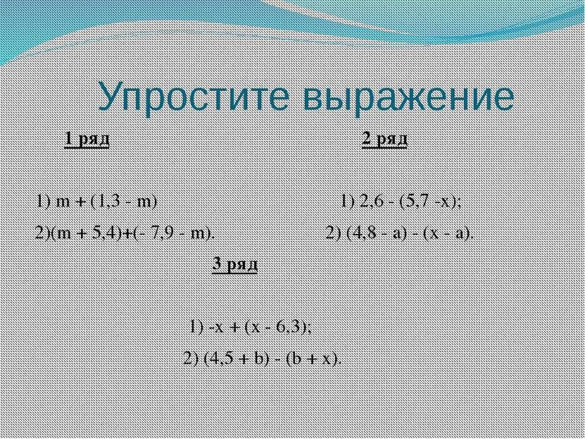 Упростите выражение 1 ряд 2 ряд 1) m + (1,3 - m) 1) 2,6 - (5,7 -x); 2)(m + 5,...