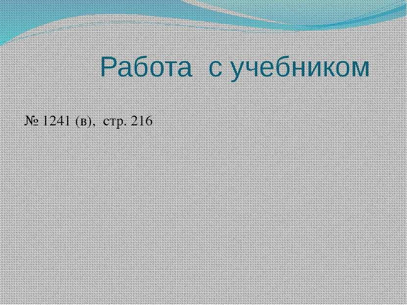 Работа с учебником № 1241 (в), стр. 216