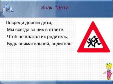 """Знак """"Дети"""": Посреди дороги дети, Мы всегда за них в ответе. Чтоб не плакал и..."""