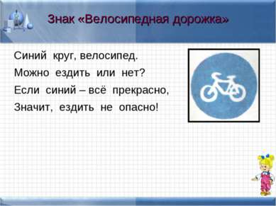 Знак «Велосипедная дорожка» Синий круг, велосипед. Можно ездить или нет? Если...