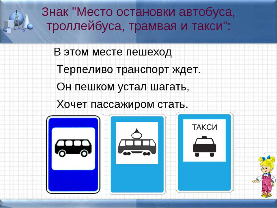 """Знак """"Место остановки автобуса, троллейбуса, трамвая и такси"""": В этом месте п..."""
