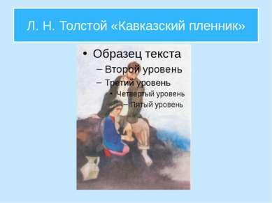 Л. Н. Толстой «Кавказский пленник»