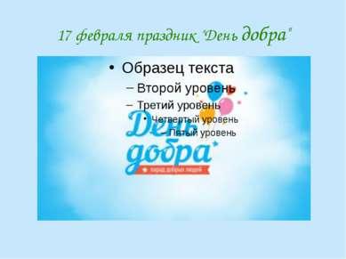 """17 февраля праздник """"День добра"""""""
