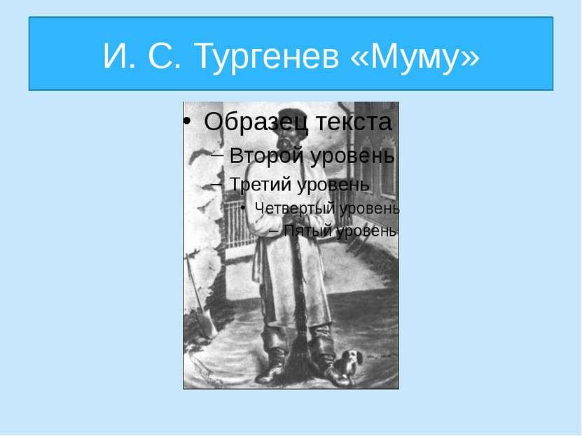 И. С. Тургенев «Муму»