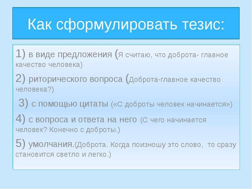 Как сформулировать тезис: 1) в виде предложения; 2) риторического вопроса; 3)...