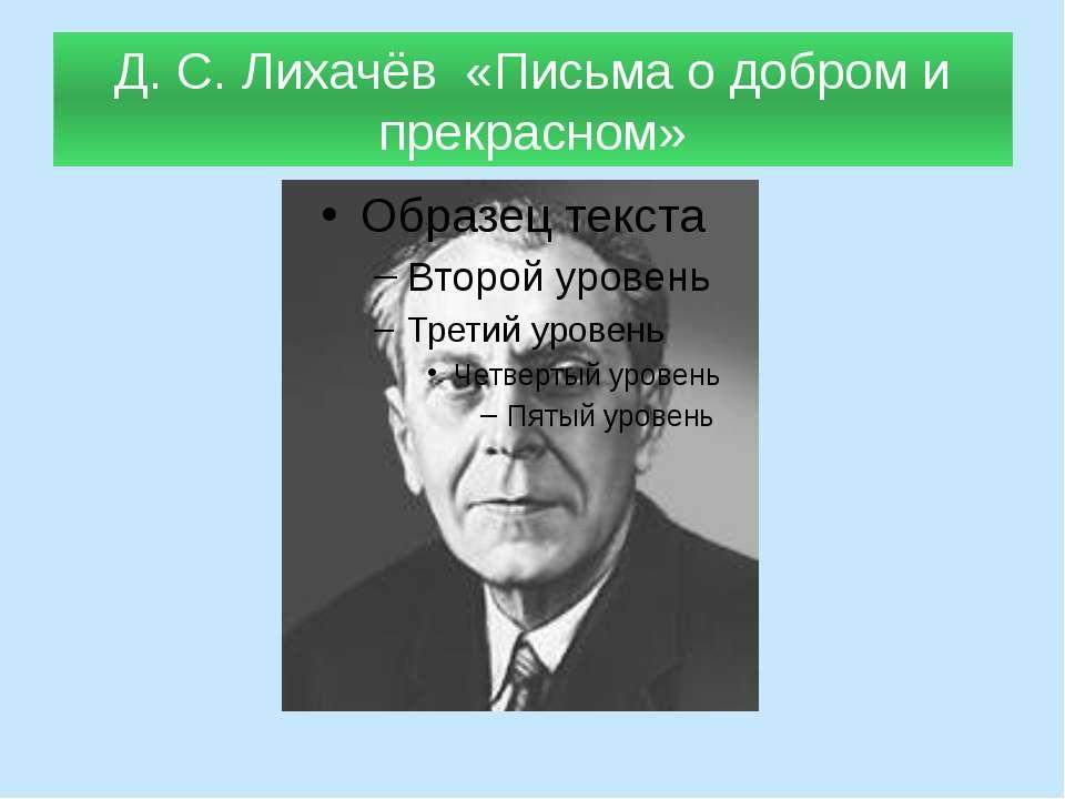 Д. С. Лихачёв «Письма о добром и прекрасном»