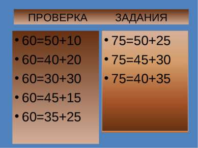 60=50+10 60=40+20 60=30+30 60=45+15 60=35+25 ПРОВЕРКА ЗАДАНИЯ