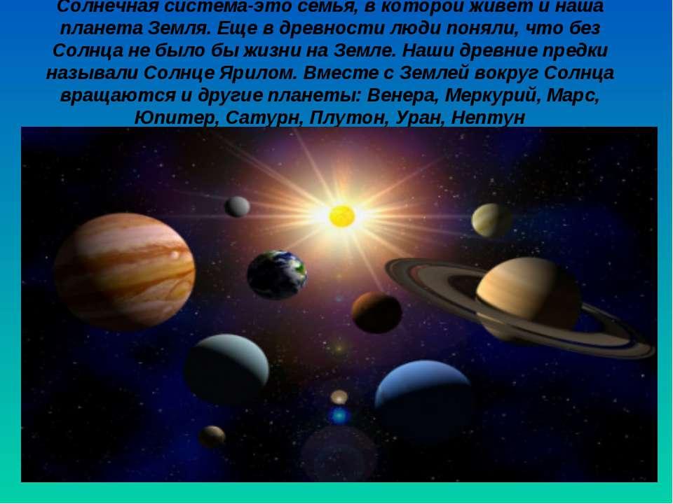 Солнечная система-это семья, в которой живет и наша планета Земля. Еще в древ...
