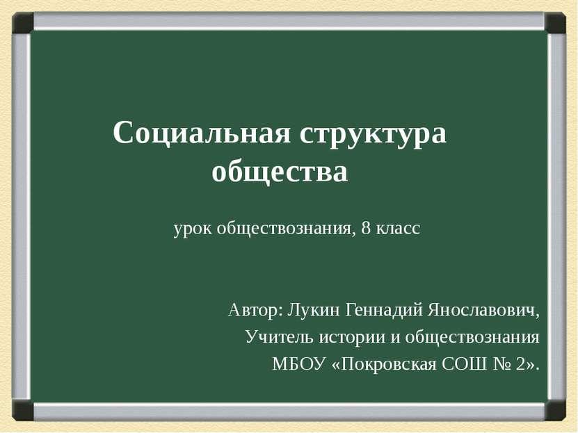Социальная структура общества урок обществознания, 8 класс