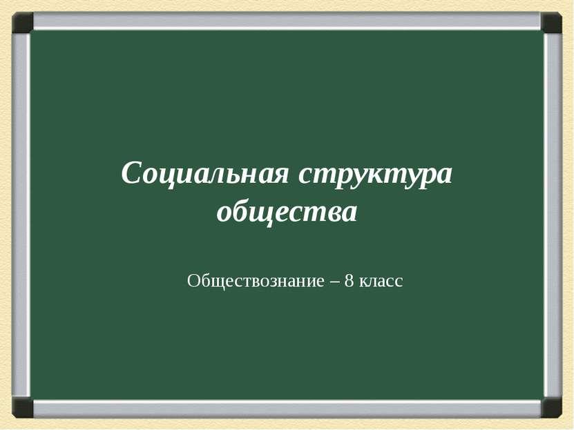 Социальная структура общества Обществознание – 8 класс