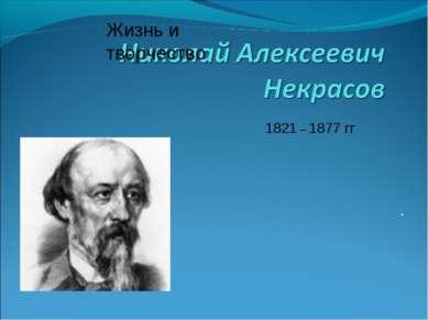 . 1821 – 1877 гг Жизнь и творчество